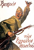 Greek WW2 poster
