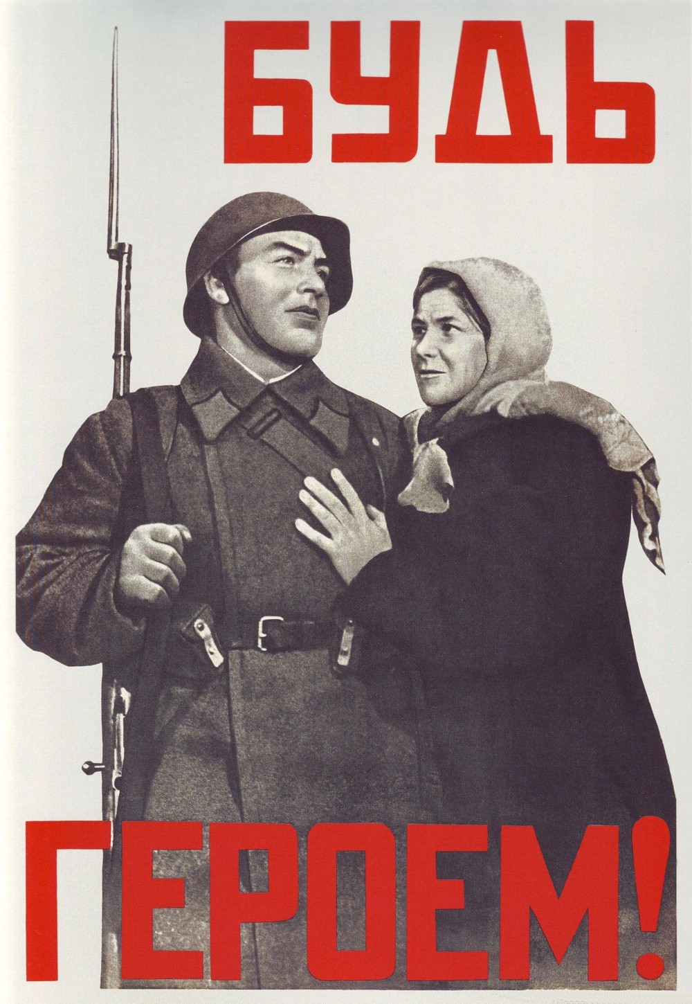 Viktor Koretsky. Be a Hero! 1941