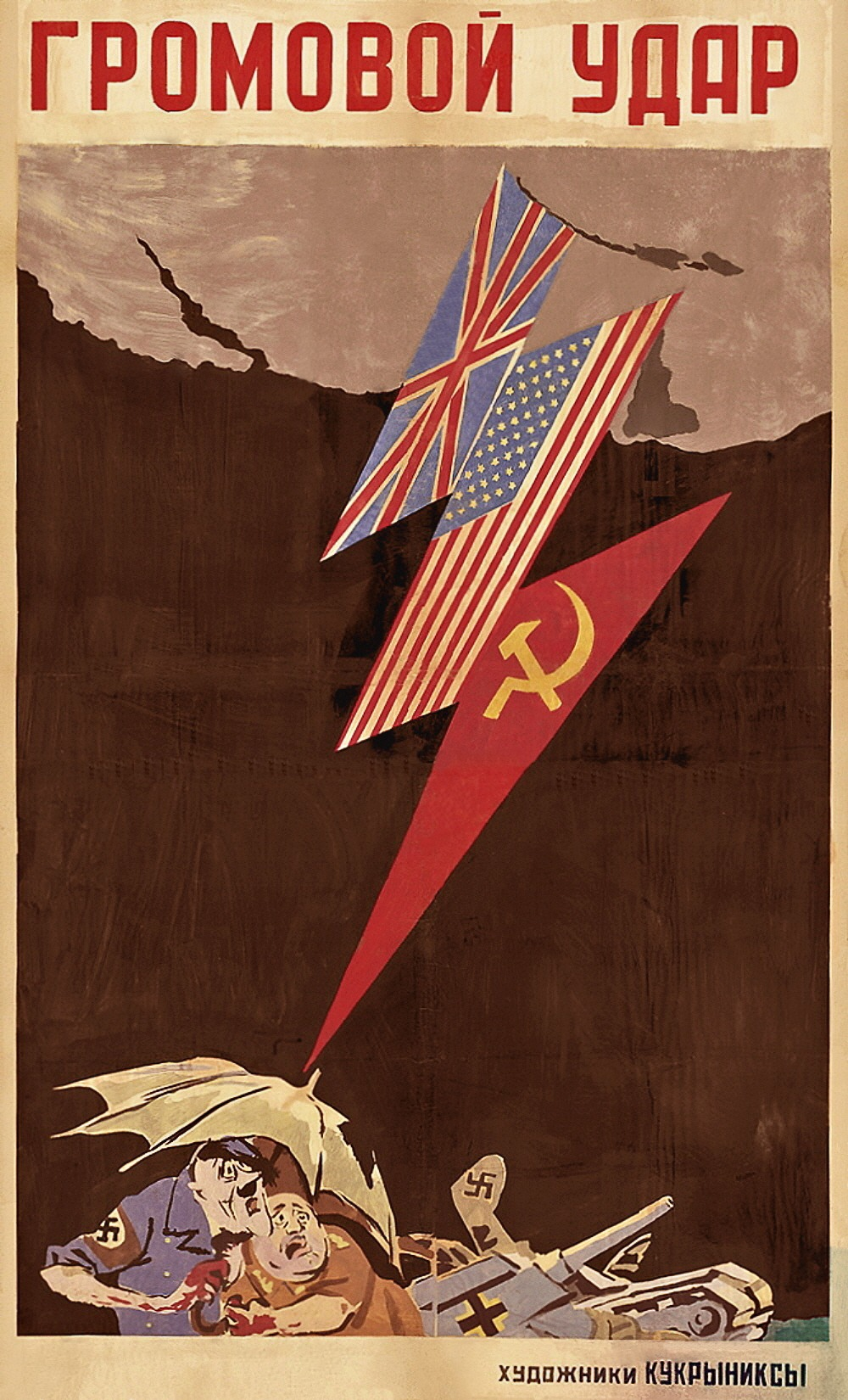 00 Kukryniksy. A Thunderous Blow. 1942