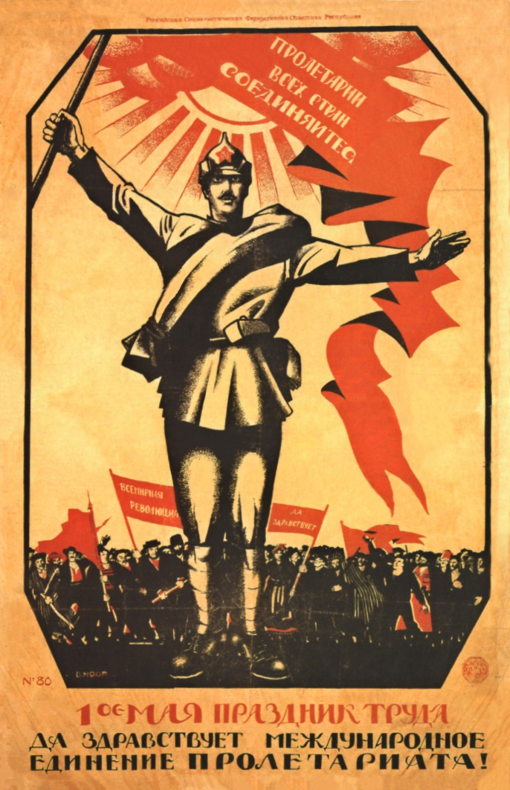 00 Dmitri Moor (Dmitri Orlov). Workers of the World Unite! 1 May. Labour Day. Greetings to the United International Proletariat. 1920